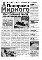 Газета «Панорама Мирного» № 49 от 08 декабря 2011 года
