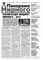 Газета «Панорама Мирного» № 50 от 15 декабря 2011 года