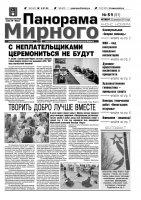 Газета «Панорама Мирного» № 51 от 22 декабря 2011 года