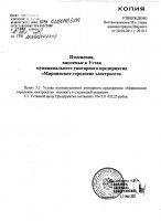 МУП «Мирнинские городские электросети»