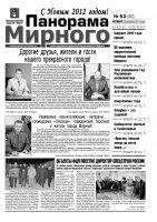 Газета «Панорама Мирного» № 52 от 29 декабря 2011 года