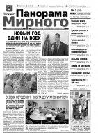 Газета «Панорама Мирного» № 01 (53) от 12 января 2012 года