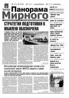 Газета «Панорама Мирного» № 03 (55) от 26 января 2012 года