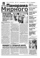 Газета «Панорама Мирного» № 04 (56) от 02 февраля 2012 года