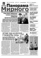 Газета «Панорама Мирного» № 05 (57) от 09 февраля 2012 года