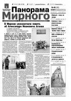 Газета «Панорама Мирного» № 06 (58) от 16 февраля 2012 года