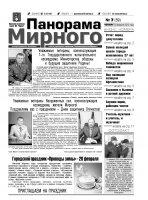 Газета «Панорама Мирного» № 07 (59) от 23 февраля 2012 года