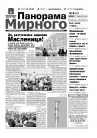 Газета «Панорама Мирного» № 08 (60) от 01 марта 2012 года