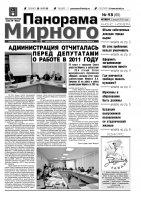 Газета «Панорама Мирного» № 13 (65) от 05 апреля 2012 года