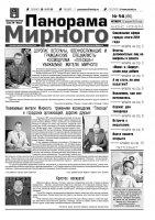 Газета «Панорама Мирного» № 14 (66) от 12 апреля 2012 года