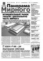 Газета «Панорама Мирного» № 15 (67) от 19 апреля 2012 года
