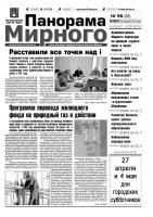 Газета «Панорама Мирного» № 16 (68) от 26 апреля 2012 года