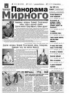 Газета «Панорама Мирного» № 17 (69) от 03 мая 2012 года