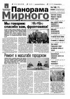 Газета «Панорама Мирного» № 18 (70) от 10 мая 2012 года