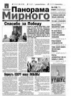 Газета «Панорама Мирного» № 19 (71) от 17 мая 2012 года