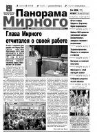 Газета «Панорама Мирного» № 20 (72) от 24 мая 2012 года