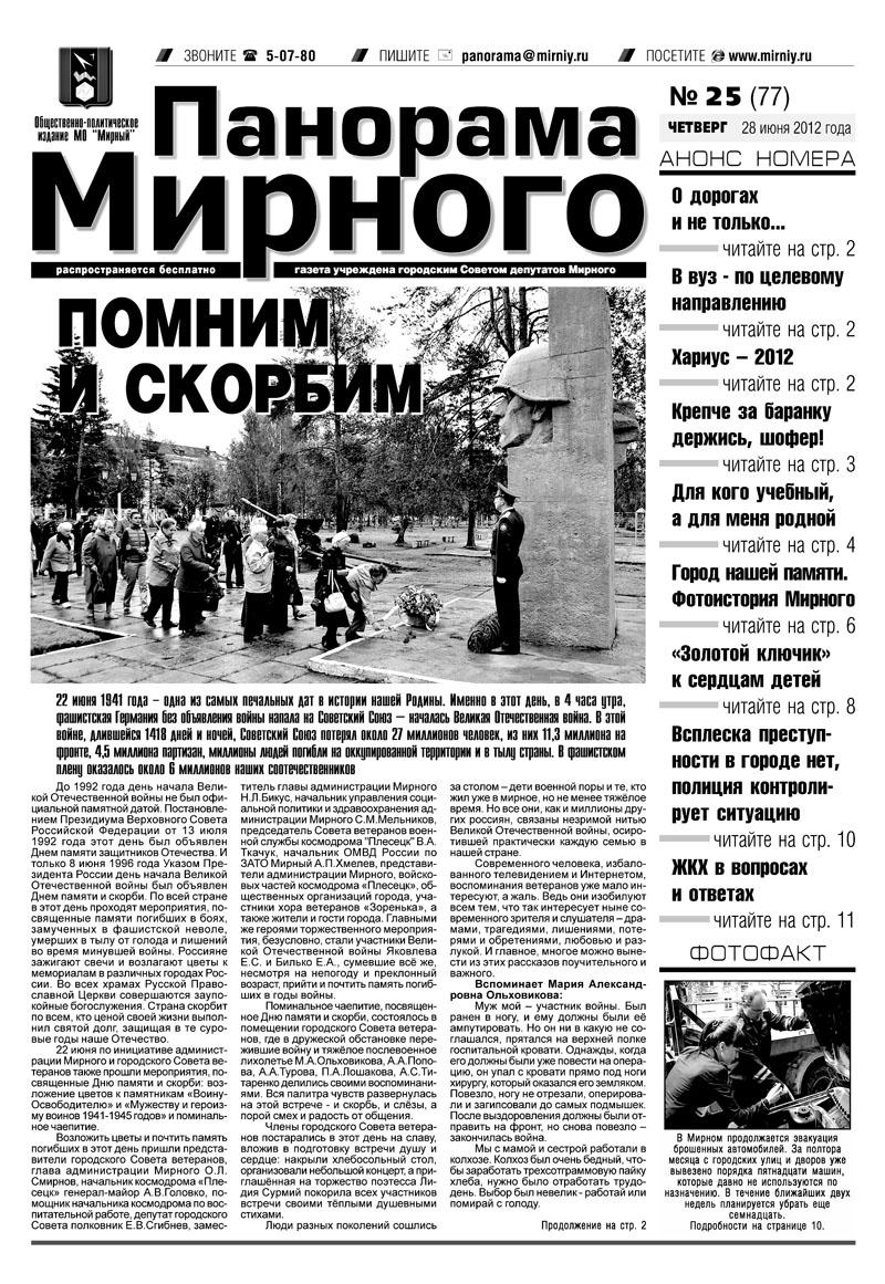 Новости украины смотреть ictv