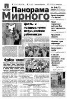 Газета «Панорама Мирного» № 24 (76) от 21 июня 2012 года