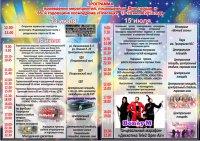 Инфографика - мероприятия в День города и 55-й годовщины космодрома «Плесецк»