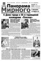 Газета «Панорама Мирного» № 27 (79) от 12 июля 2012 года