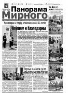 Газета «Панорама Мирного» № 28 (80) от 19 июля 2012 года