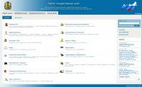 Информация по предоставлению государственных и муниципальных услуг в электронном виде