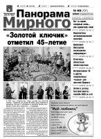 Газета «Панорама Мирного» № 49 (101) от 13 декабря 2012 года