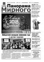 Газета «Панорама Мирного» № 51 (103) от 27 декабря 2012 года