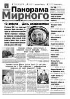Газета «Панорама Мирного» № 14 (117) от 11 апреля 2013 года
