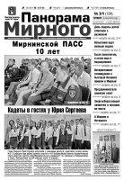 Газета «Панорама Мирного» № 21 (124) от 6 июня 2013 года