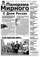 Газета «Панорама Мирного» № 22 (125) от 13 июня 2013 года