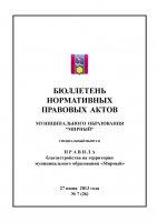 Бюллетень нормативных правовых актов муниципального образования «Мирный» №7(26)