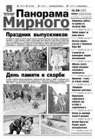 Газета «Панорама Мирного» № 24 (127) от 27 июня 2013 года