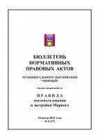 Бюллетень нормативных правовых актов муниципального образования «Мирный» №8(27)