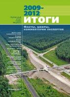 Публичный отчет главы Мирного Ю.Б.Сергеева