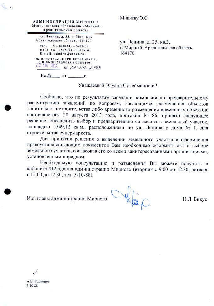 Главная Портал Закупок  zakupkigovru