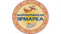 Извещение о дополнительном приеме заявок на участие в Маргаритинской ярмарке