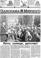 Газета «Панорама Мирного» № 23 (176) от 19 июня 2014 года
