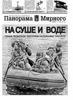 Газета «Панорама Мирного» № 38 (191) от 02 октября 2014 года