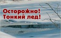 Мирнинские спасатели предупреждают: выходить на свежий лед опасно!