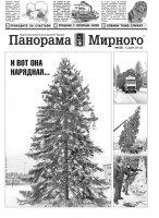 Газета «Панорама Мирного» № 49 (202) от 18 декабря 2014 года