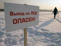 О мерах безопасности на льду водоемов
