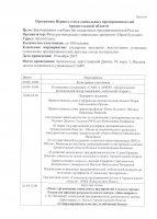 Первый слет социальных предпринимателей Архангельской области