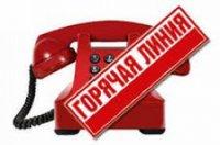 «Горячая» телефонная линия по вопросам предоставления государственных услуг в электронном виде.