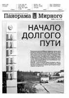 Газета «Панорама Мирного» № 4 (258) от 28 января 2016 года