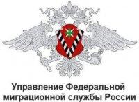 УФМС России по Архангельской области информирует