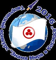 «Знамя Мира в Космосе» - 2016