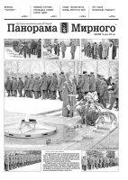 Газета «Панорама Мирного» № 12 (266) от 24 марта 2016 года