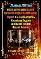 Ярославский гитарный квартет