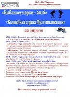 «Библионочь - Библиосумерки 2016»